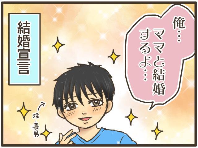 長男4歳の時「俺、ママと結婚する!」。7歳の今、同じ質問をしてみたら…。の画像3