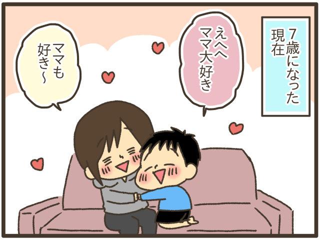 長男4歳の時「俺、ママと結婚する!」。7歳の今、同じ質問をしてみたら…。の画像7