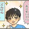 長男4歳の時「俺、ママと結婚する!」。7歳の今、同じ質問をしてみたら…。のタイトル画像