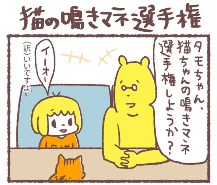 幼児とネコが、血相を変えてダッシュ!1人と1匹がそろって狙うアレの画像5