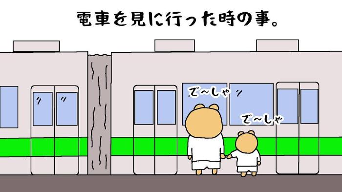 駅でギャン泣き、刺さる視線…!そんな時、パパが切実に欲しいモノの画像11