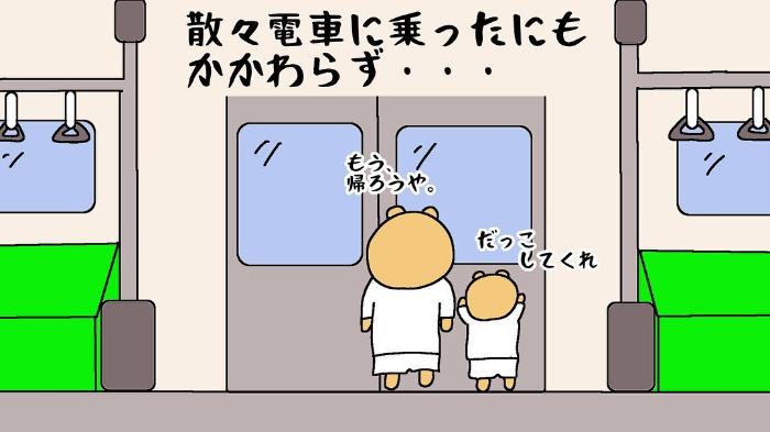 駅でギャン泣き、刺さる視線…!そんな時、パパが切実に欲しいモノの画像12