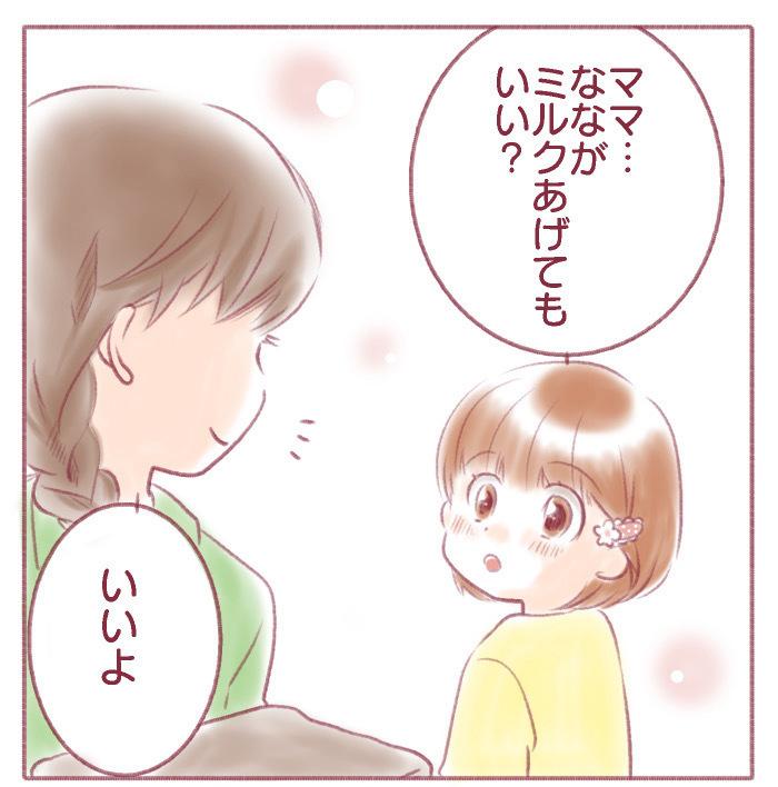 """はじめまして、よろしくね!""""生まれたてほやほやの姉妹""""を描く新連載!の画像3"""