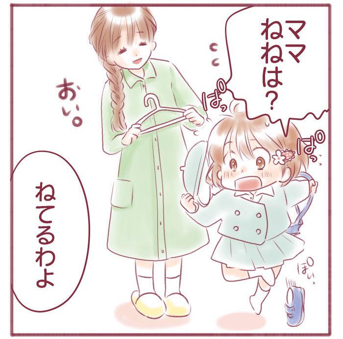 """はじめまして、よろしくね!""""生まれたてほやほやの姉妹""""を描く新連載!の画像4"""