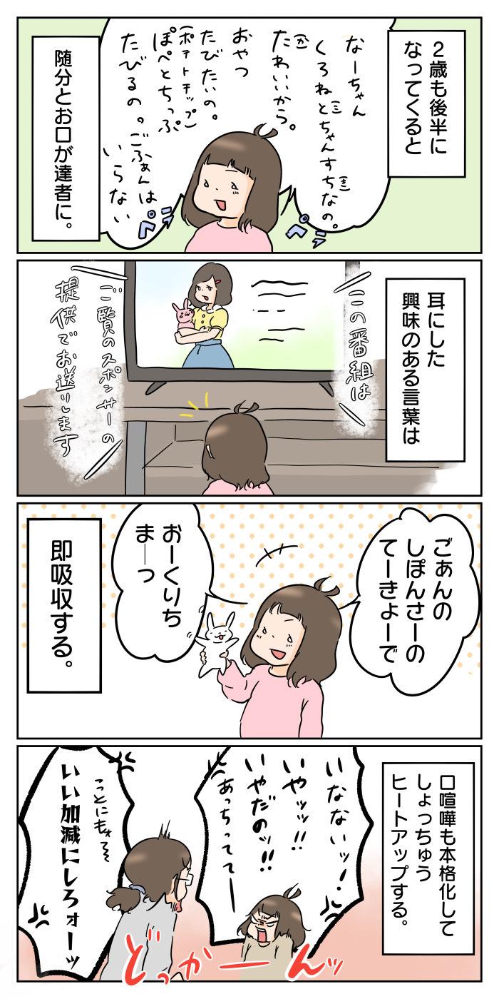 よりにもよって、それを真似する⁉︎侮るなかれ2歳児のコピー能力。の画像1