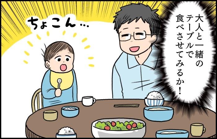 食事用イスから脱走を繰り返す息子。いっそのこと、大人と同じ席に座らせてみたら…。の画像6