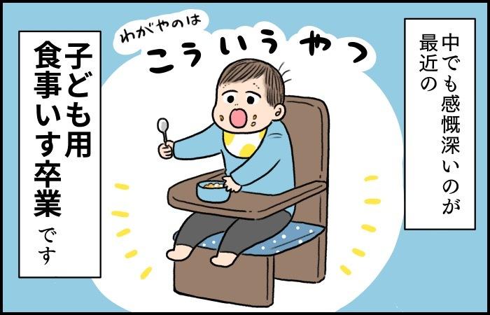 食事用イスから脱走を繰り返す息子。いっそのこと、大人と同じ席に座らせてみたら…。の画像2