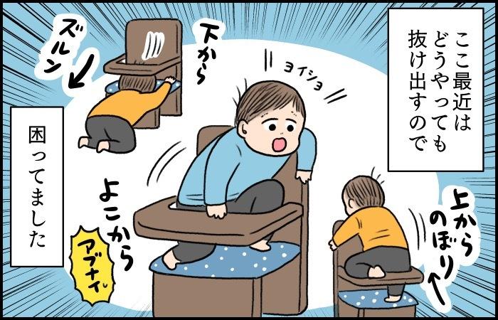 食事用イスから脱走を繰り返す息子。いっそのこと、大人と同じ席に座らせてみたら…。の画像4