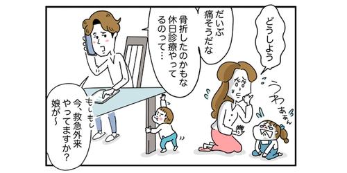 """子どもが大ケガをした…!家族の""""ピンチ""""の時に試される夫婦の「本当の絆」のタイトル画像"""