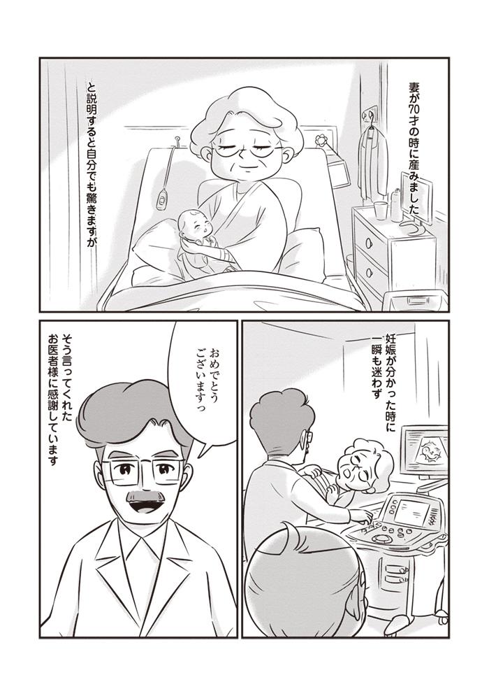 『セブンティドリームズ』をさくっと読み!高齢で病のパパが、前を向く理由の画像1