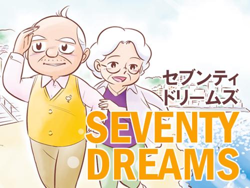 『セブンティドリームズ』をさくっと読み!高齢で病のパパが、前を向く理由のタイトル画像