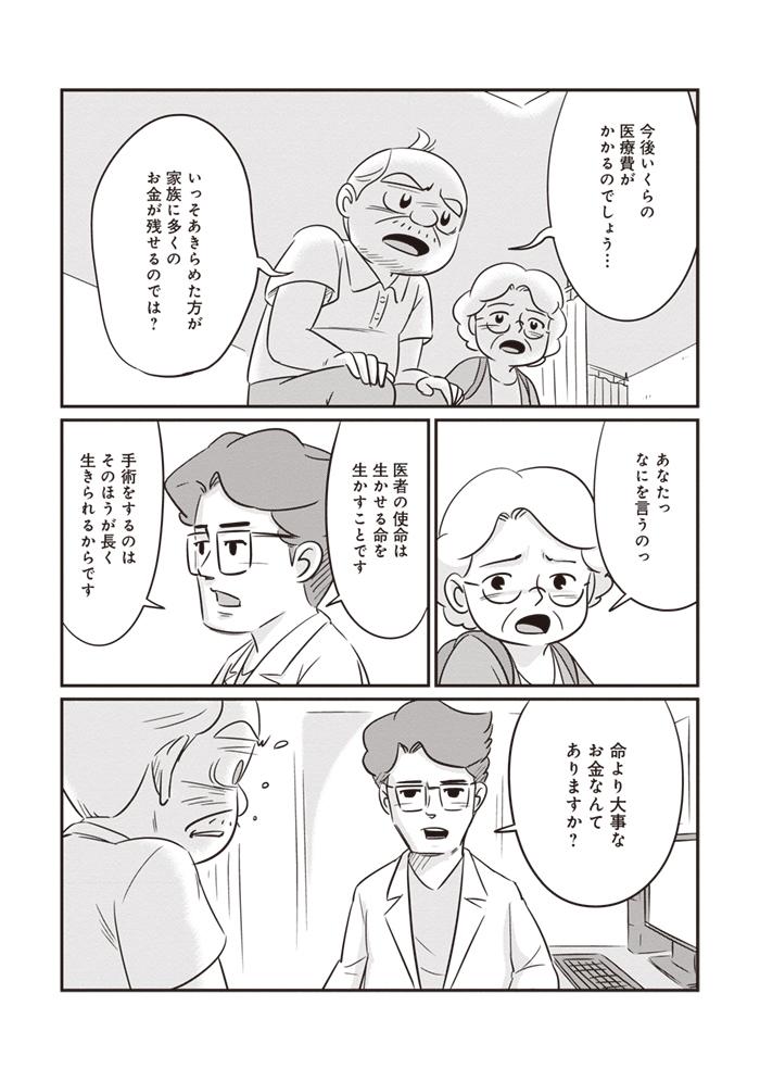 『セブンティドリームズ』をさくっと読み!高齢で病のパパが、前を向く理由の画像8