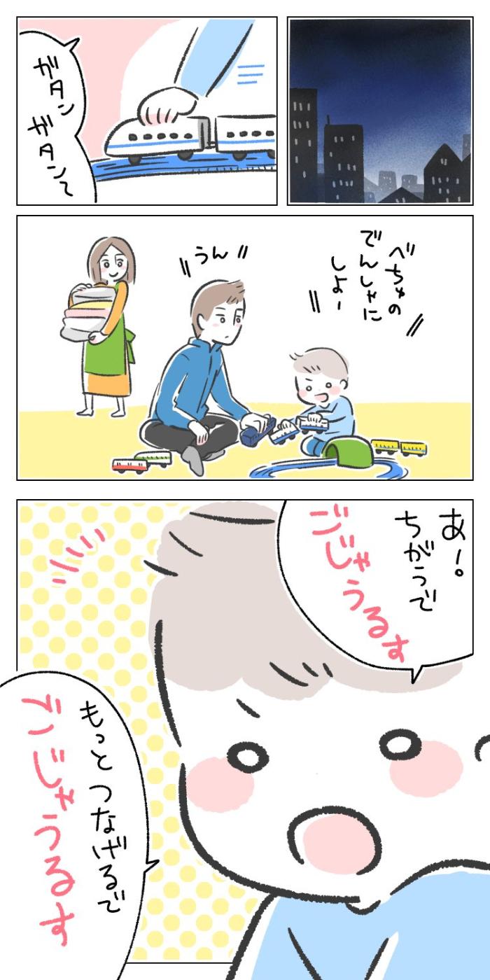 「幼稚園で、泣かなくても寂しい時あるの」その言葉に、何て返したらいい?の画像6