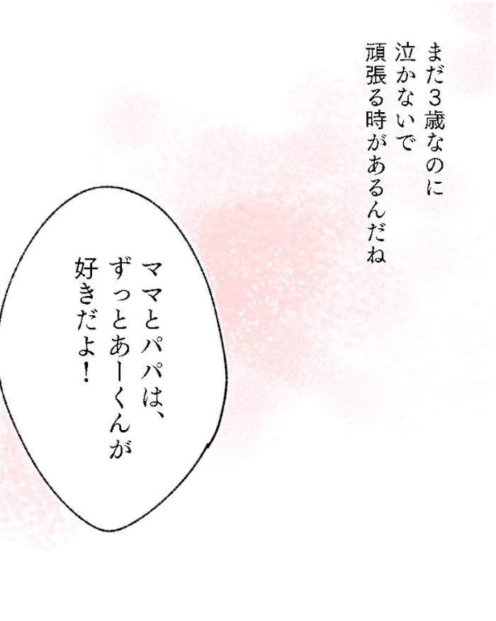 「幼稚園で、泣かなくても寂しい時あるの」その言葉に、何て返したらいい?の画像20