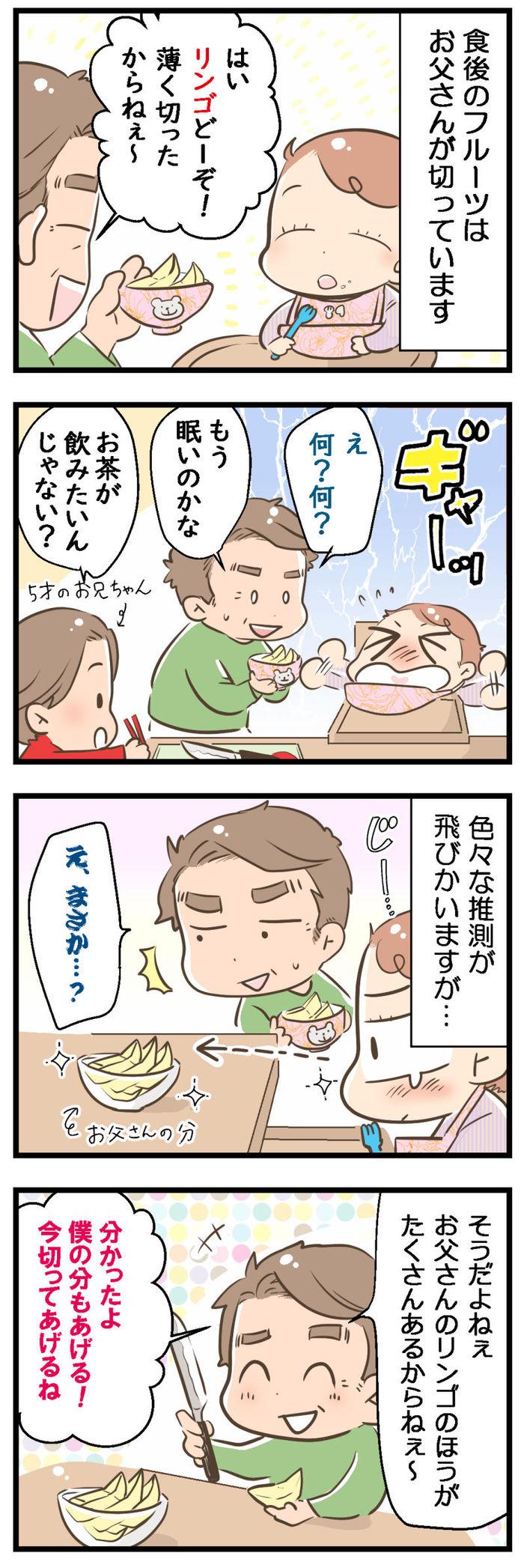 食後のデザート。妹に自分の分をあげたパパを見て兄は…。の画像1