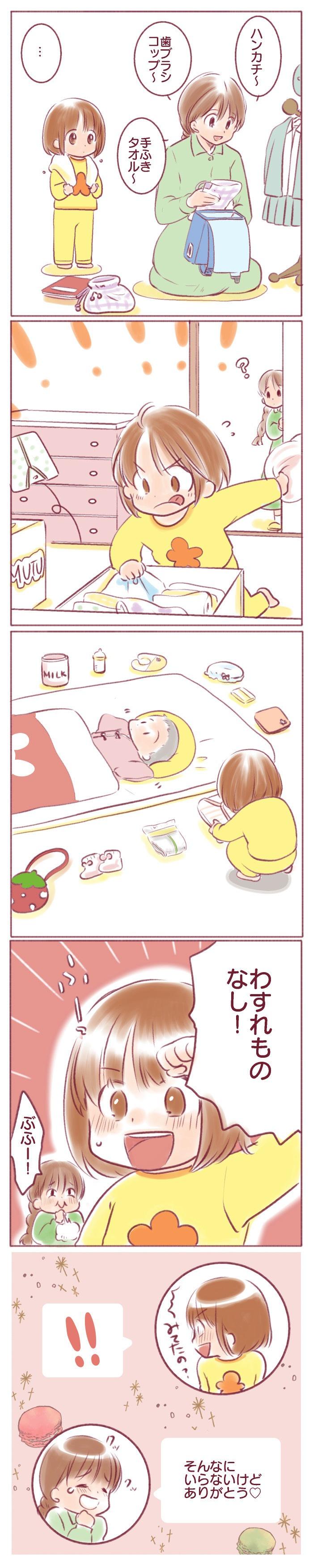 """ハンカチ、コップ…。ママの""""明日の準備""""を見て、どうしてもやりたかったことの画像1"""