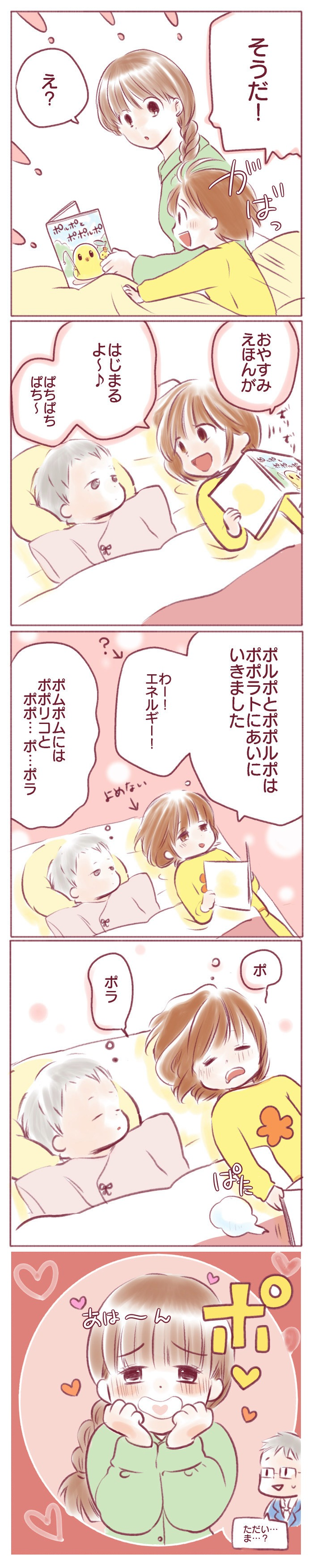 「わー!エネルギー!」まだ読めない絵本を、妹に読み聞かせる姿に…キュン♡の画像1