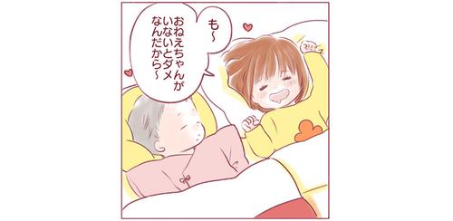 「おねえちゃんがいないとダメなんだから〜」世界一かわいい寝言の裏っかわ♡のタイトル画像