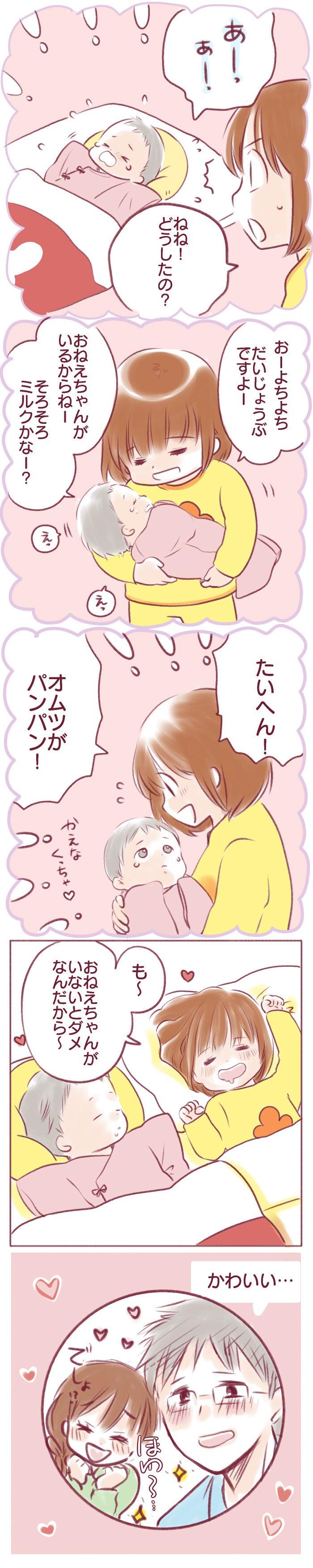 「おねえちゃんがいないとダメなんだから〜」世界一かわいい寝言の裏っかわ♡の画像1