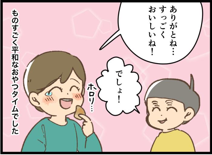 ついに来た〜!息子が「おいしいお菓子の見分け方」に気付いた瞬間の画像10