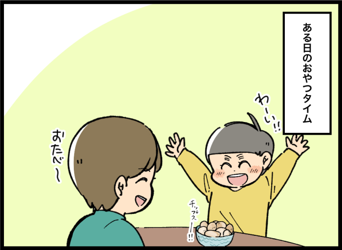 ついに来た〜!息子が「おいしいお菓子の見分け方」に気付いた瞬間の画像1