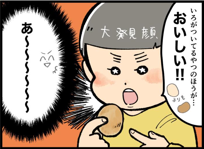 ついに来た〜!息子が「おいしいお菓子の見分け方」に気付いた瞬間の画像3