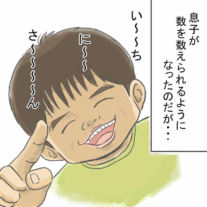 """い~ち、に~…わが子が無邪気に刻む""""ある数字""""に、悲しき現実を知るの画像18"""