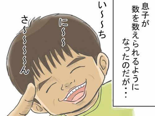 """い~ち、に~…わが子が無邪気に刻む""""ある数字""""に、悲しき現実を知るのタイトル画像"""