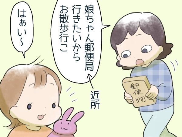 """郵便局に行くだけだよ〜!?娘の""""女子力""""が、いつだって全力すぎる件の画像1"""