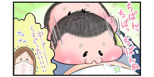 その「ちぱちぱ」は反則〜!抱っこひもの中の息子がこちょばカワイイ♡のタイトル画像