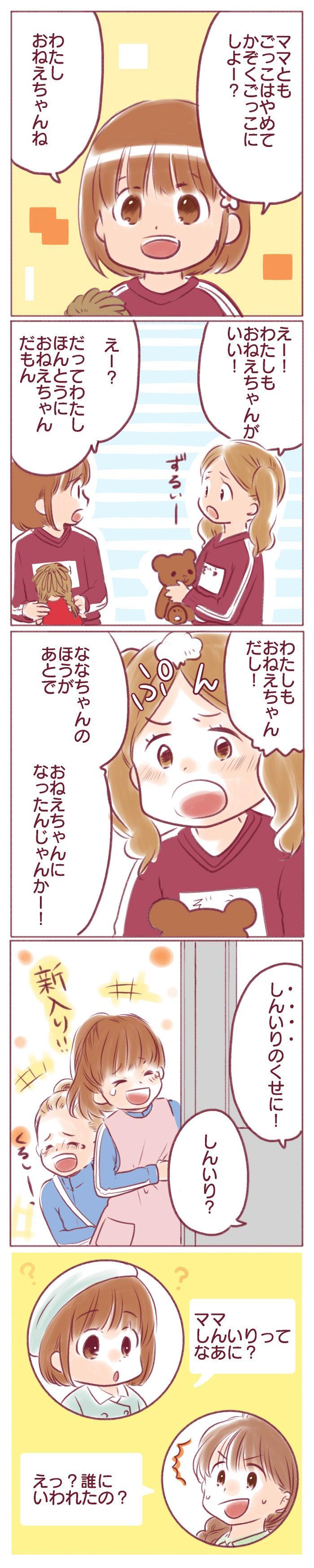 """どっちが「おねえちゃん役」やる?幼稚園児の""""争い""""がなかなかシビア…(笑)の画像1"""