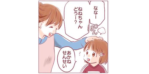 """「妹ちゃん、どう?」幼稚園の先生の問いかけに、新米おねえちゃんが見せた""""本音""""のタイトル画像"""