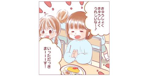 """幼稚園の給食タイム。新米おねえちゃんの""""シアワセな夢""""が膨らむ♡のタイトル画像"""