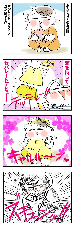 ついにセパレートの洋服デビュー!その時のママの様子を中継でお届けします♡の画像1