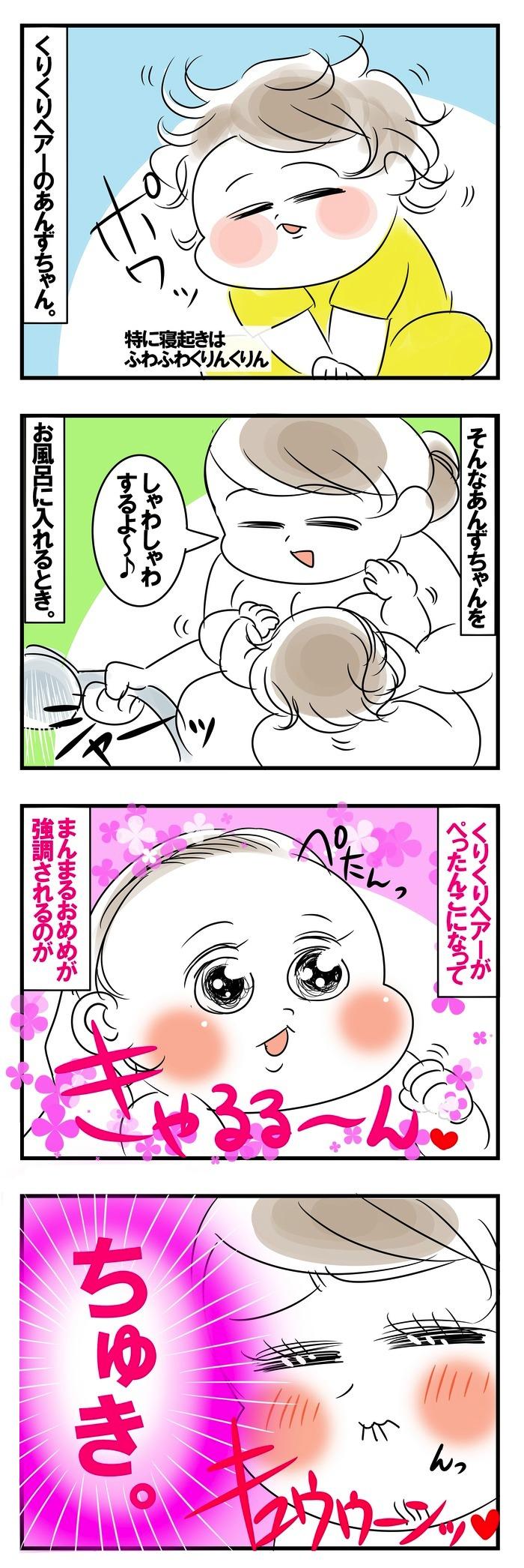"""""""くりくりヘアー""""の娘との入浴が、とろけそうなほどシアワセな理由の画像1"""