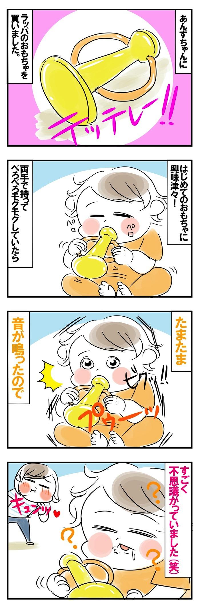 はじめての、おもちゃのラッパ。我が子のリアクションが愛おしすぎる…♡の画像1