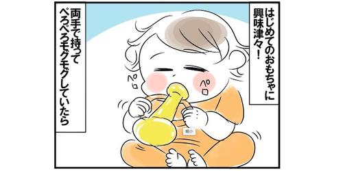 はじめての、おもちゃのラッパ。我が子のリアクションが愛おしすぎる…♡のタイトル画像