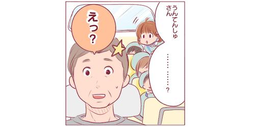 幼稚園終わった!園バスが出発〜!運転手さんに思わず聞いちゃったことのタイトル画像