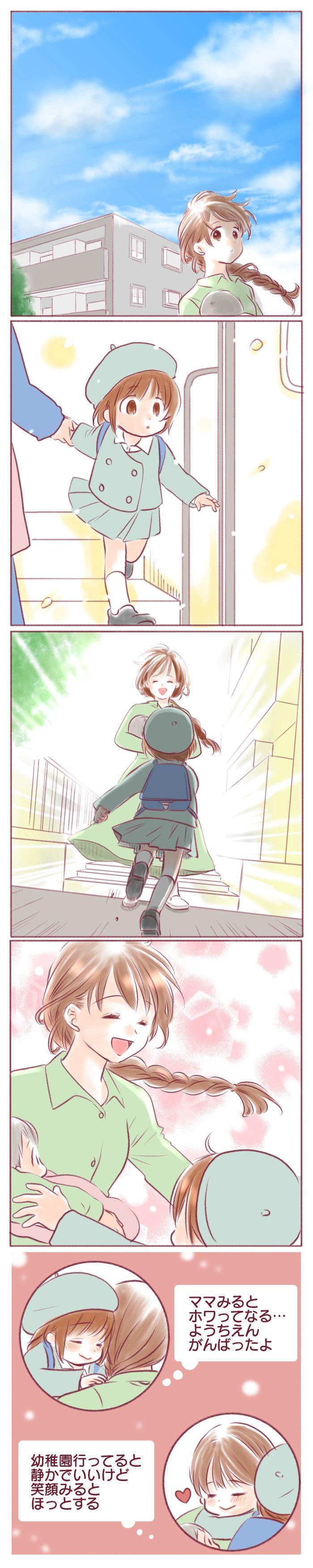 ママ、ただいま〜!園バスから降りる時、いつだってその笑顔に抱きつきたいの画像1