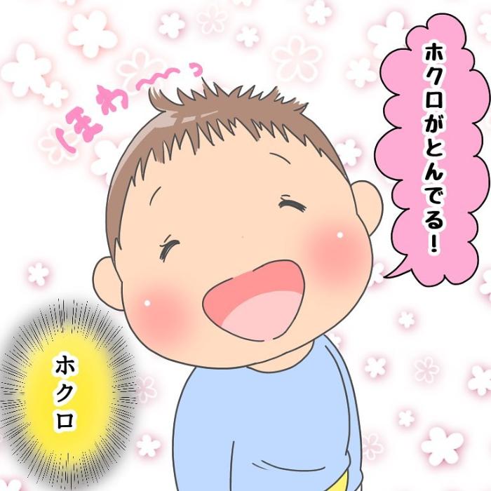 「幼稚園楽しくなかった…」しょんぼり顔のワケを聞いてみたら…えっ!?の画像4