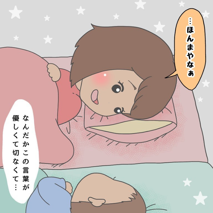 「幼稚園楽しくなかった…」しょんぼり顔のワケを聞いてみたら…えっ!?の画像24