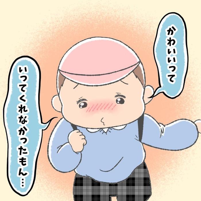 「幼稚園楽しくなかった…」しょんぼり顔のワケを聞いてみたら…えっ!?の画像30
