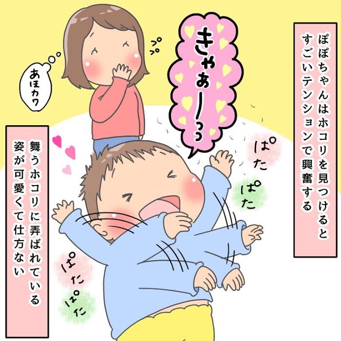 「幼稚園楽しくなかった…」しょんぼり顔のワケを聞いてみたら…えっ!?の画像2