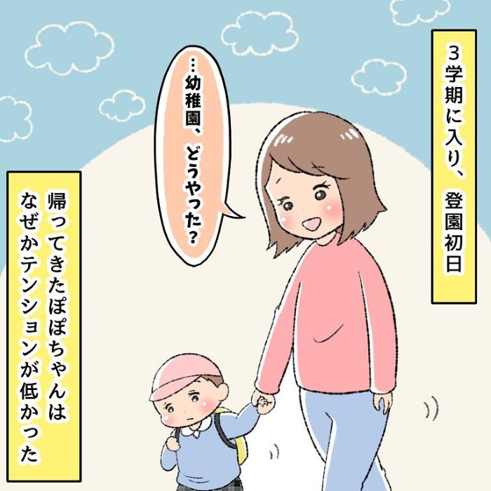 「幼稚園楽しくなかった…」しょんぼり顔のワケを聞いてみたら…えっ!?の画像27