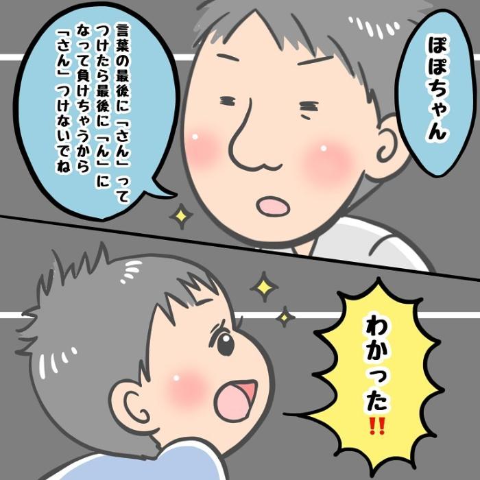 「幼稚園楽しくなかった…」しょんぼり顔のワケを聞いてみたら…えっ!?の画像17