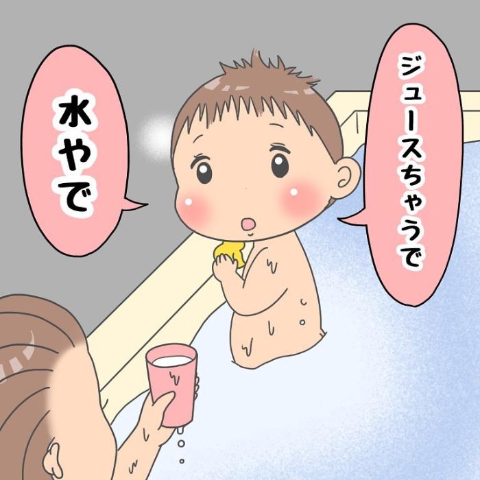 「幼稚園楽しくなかった…」しょんぼり顔のワケを聞いてみたら…えっ!?の画像11