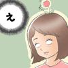 「幼稚園楽しくなかった…」しょんぼり顔のワケを聞いてみたら…えっ!?のタイトル画像