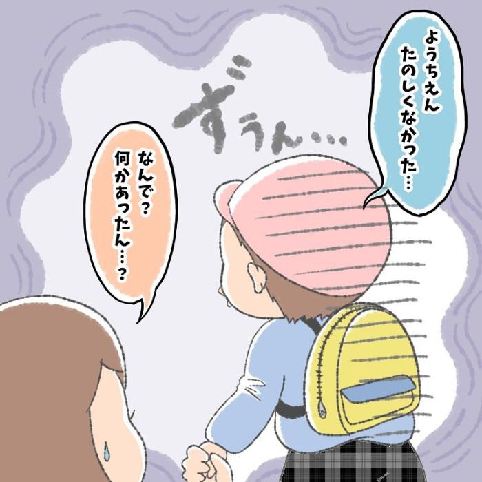 「幼稚園楽しくなかった…」しょんぼり顔のワケを聞いてみたら…えっ!?の画像28