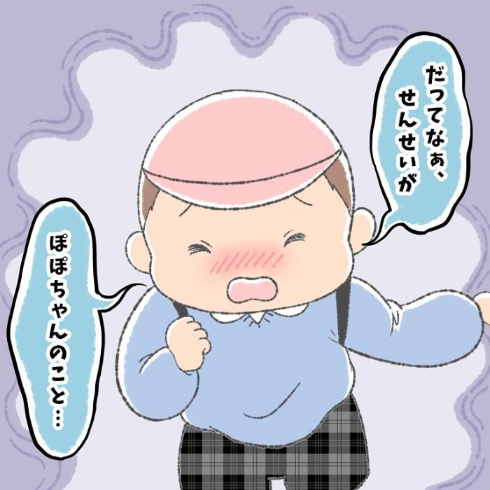 「幼稚園楽しくなかった…」しょんぼり顔のワケを聞いてみたら…えっ!?の画像29