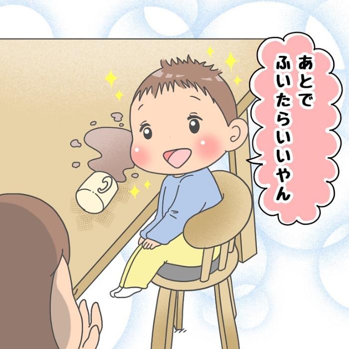 「幼稚園楽しくなかった…」しょんぼり顔のワケを聞いてみたら…えっ!?の画像8